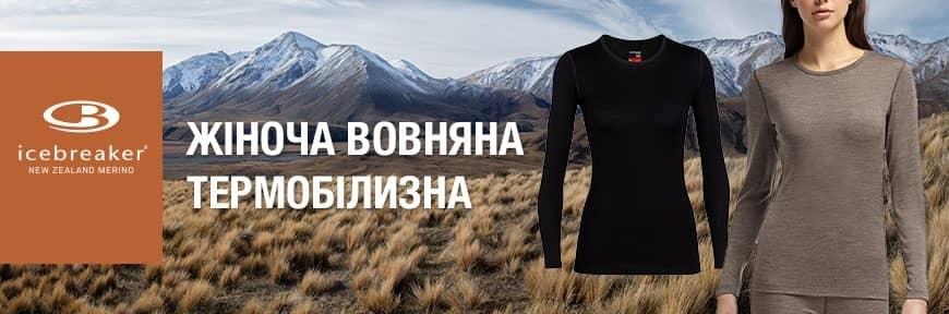 termobelje-icebreaker-zhenskij