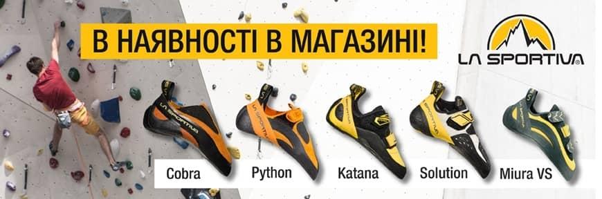 skalniki-la_sportiva